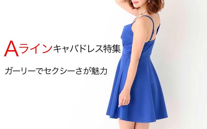 b8c5f86a15748 Aラインキャバドレス買うならここ。最新人気サイトまとめ