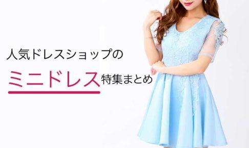 8671669a6b3ba Aラインキャバドレス買うならここ。最新人気サイトまとめ
